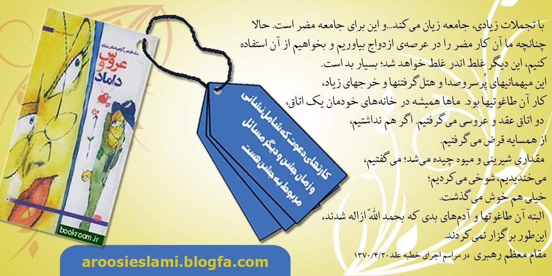کارت دعوت عروسی اسلامی
